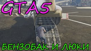 КАК ОТКРЫТЬ ЛЮК, БЕНЗОБАК И Т.Д. - GTA 5[#2](How to get inside the Cargobob (Open back door)? how to make a car leak fuel and other? Как открыть люк cargobob'a, бензобак автомобиля, кузов ..., 2015-05-10T10:40:27.000Z)