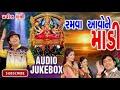 Gujarati New Songs 2017 Ramva Aavo Ne Madi  Parvin Luni QH Audio