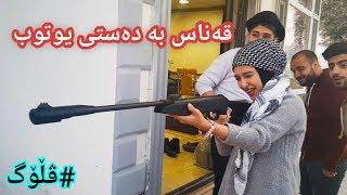 خۆشترین ڤڵۆگی ئەمساڵ لەگەڵ یوتوبەران - Kurdish Vlog