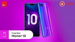 Знакомство со смартфоном Honor 10 от Huawei
