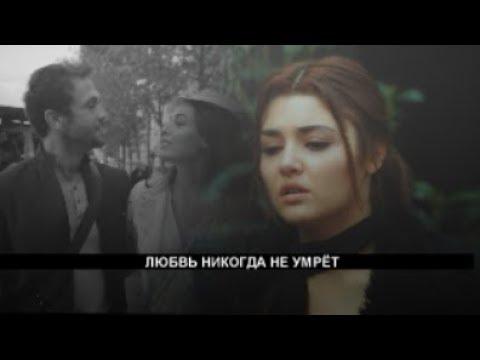 Yamaç & Hazal [ любовь никогда не умрёт]