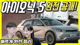 The New Hyundai Ionic 5 Revealed!!! 10 Amazing Facts!.... I'll Tell You Everything! (feat.Ssawyoung)
