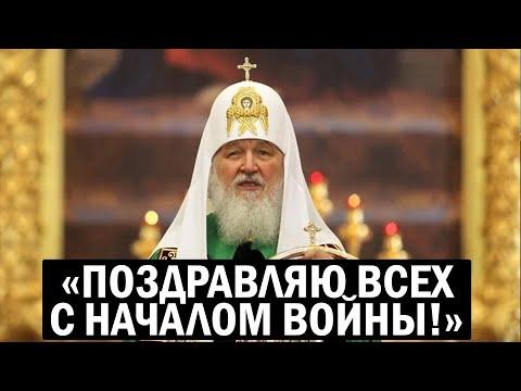 Срочно! Патриарх Кирилл ОПОЗОРИЛСЯ по полной! У него Праздник начала Войны 22 июня! - Свежие новости