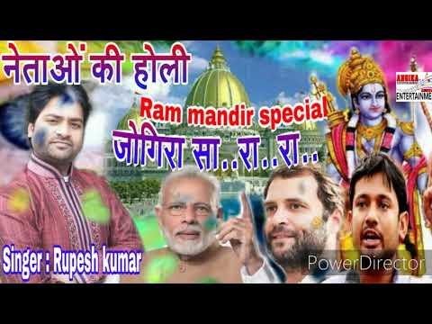 मोदी जी का राम मंदिर  Rupesh Kumar  जोगिरा सा रा रा रा 2020  Rajnitik Holi Song