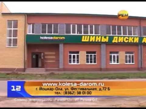 Магазин «Колеса даром» в Йошкар-Оле