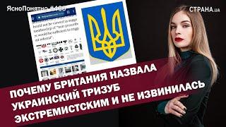 Почему Британия назвала украинский тризуб экстремистским и не извинилась | #460 by Олеся Медведева