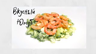 Салат со свежими огурцами и креветками- Вкусный ЮТУБ