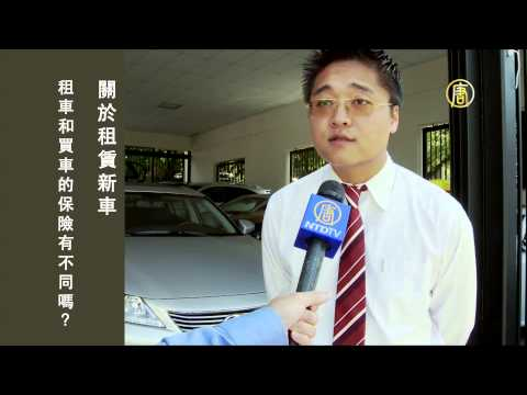Car Lease knowledge1 租車知識