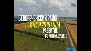 «Белореченск. Развитие во имя будущего»
