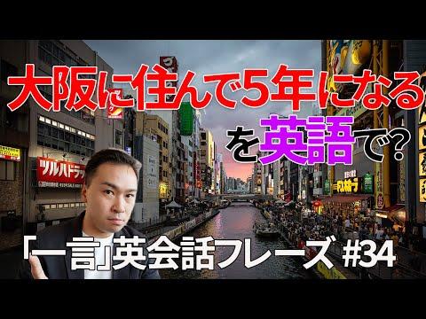 【2分】「大阪に住んで5年になる」は英語でI have lived in Osaka for five years. #34 | 「一言」英会話フレーズ