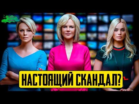 Скандал - ОБЗОР ФИЛЬМА