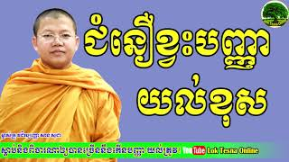 ជំនឿខ្វះបញ្ញា នាំអោយយល់ខុស - Faith Lacking Intelligence Leads to Misunderstanding #2 Value Buddha's