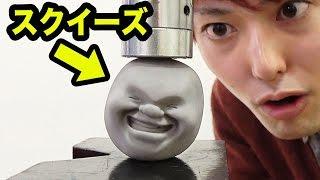 人間の顔したスクイーズを10tでプレスしてみた! thumbnail