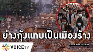 Overview-ย่างกุ้งร้าง ทหารฆ่าแล้ว200ศพ ยิงน.ศ.แพทย์ดับ ตำรวจรังแกประชาชนไม่ไหว หนีเข้าอินเดียกว่า400