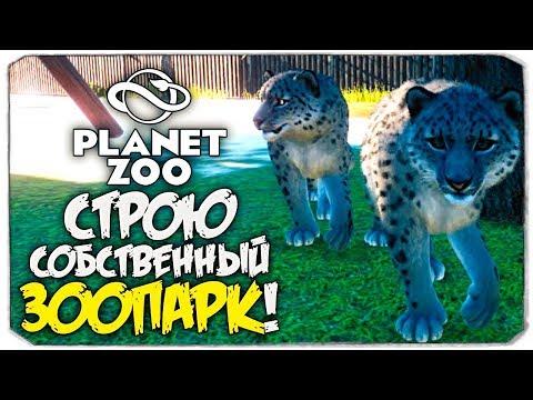 СТРОЮ МОЙ ПЕРВЫЙ ЗООПАРК! - PLANET ZOO
