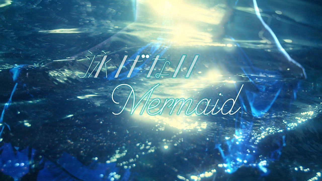 アンジュルム『泳げないMermaid』Promotion Edit