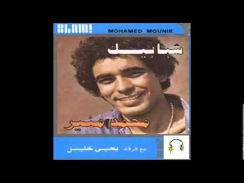 mohamed-mounir-shagar-el-lamoon-arabicmusic2000