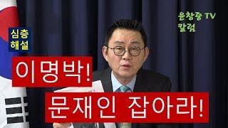 (심층해설) 이명박이 문재인 잡아라! 윤창중 TV 칼럼(2017.11.13)