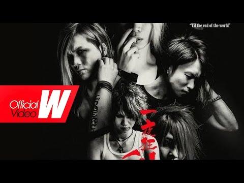 Misery【Monster】 Official Music Video   hong kong band   visual rock   粵語搖滾樂    MV   PV