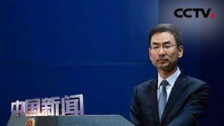 [中国新闻] 中国外交部:敦促美国停止恶意炒作南海问题 | CCTV中文国际