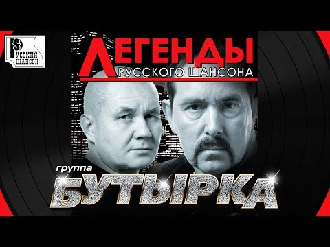 Легенды русского шансона. Бутырка (Лучшие песни)
