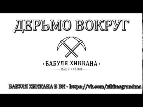 Видео: БАБУЛЯ ХИККАНА ДЕРЬМО ВОКРУГ 18
