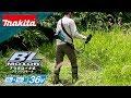 マキタ 充電式草刈機 MUR365D/366D/367D の動画、YouTube動画。