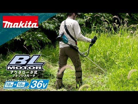 マキタ 充電式草刈機 MUR365D/366D/367D
