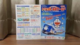 【鐵道旅情】ドラえもん海底列車チラシとカード | JR北海道 | 20040810 thumbnail