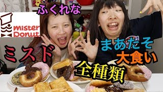 【大食い】まあたそ&ふくれなミスタードーナツ全種類食べ切れるまで帰れまてん!