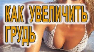 Как увеличить грудь(Академия Любимых Женщин (http://www.tylubimaya.ru) представляет серию выпусков