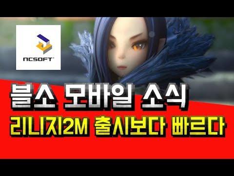 [제이] 블소 모바일(블소M,블소2,블소S) 블소S 출시소식! 리니지2M 보다 빠르다 (Blade & Soul Mobile)