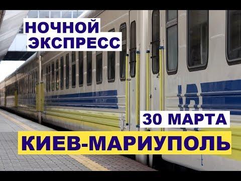 Назначен ночной экспресс Киев-Мариуполь