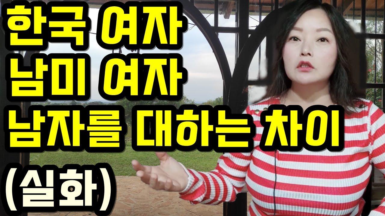 한국 여자 남미 여자 남자를 대하는 차이 ( 실화 )