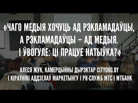 «Чаго медыя хочуць ад рэкламадаўцы, а рэкламадаўцы - ад медыя» [Media Summit Minsk]