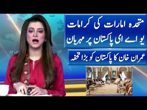 UAE Aid to Pakistan Economy | News Extra | Neo News