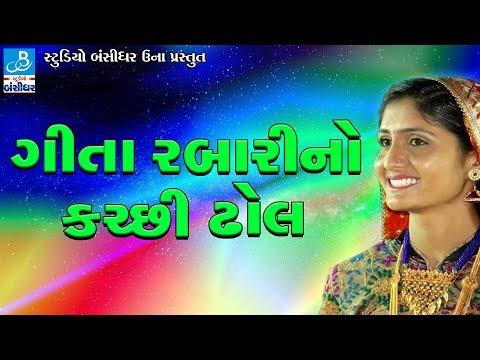 Geeta Rabari New Song - Dj Nonstop Garba - GEETA RABARI NO KUTCHI DHOL Lalpur Live Programme