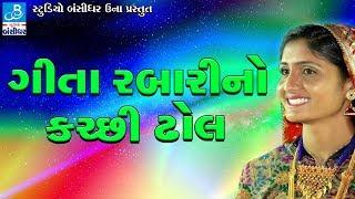 Geeta Rabari New Song Dj Nonstop Garba GEETA RABARI NO KUTCHI DHOL Lalpur Live Programme