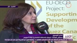 الأخبار - وفد الإتحاد الأوروبي ينظم ورشة عمل حول التنمية بالمنطقة الإقتصادية لقناة السويس