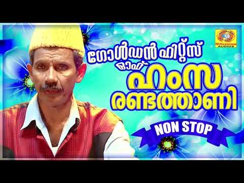 ഗോൾഡൻ ഹിറ്സ് ഓഫ് ഹംസ രണ്ടത്താണി | Golden Hit Songs Of Hamsa Randathani | Mappilappattukal