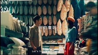 IKEA 愛情第一面[ENVY:嫉妒]廣告影片