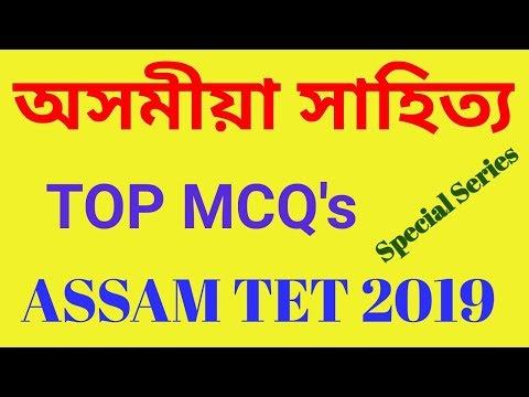 Assamese Literature ,Assam TET 2019 | Assamese Literature Related Important Question