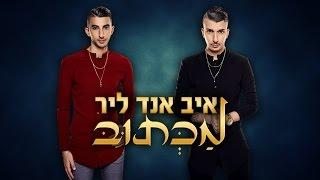 اغاني عبري روعه 2017 أغنية إسرائيلي | Israeli Hebrew Music - Eve & Lear - Maktub איב אנד ליר - מכתוב