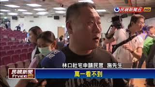 林口社會宅抽籤 大批民眾現場「查榜」-民視新聞