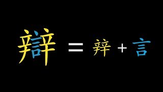 Chinese character etymology | Understanding the 辡 phonetic series