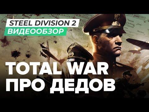 Обзор игры Steel Division 2