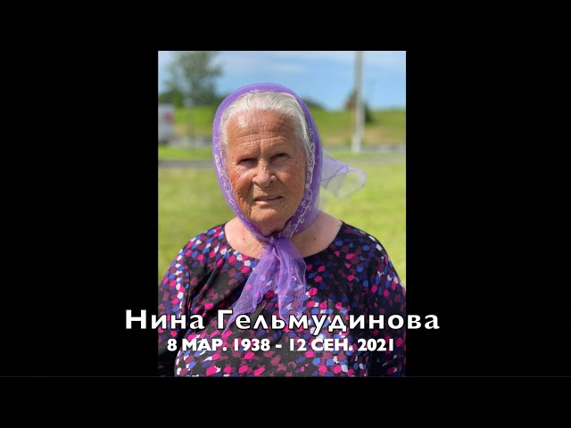 09.14.21 - Church of Hope - Funeral Service.   Нина Гельмудинова