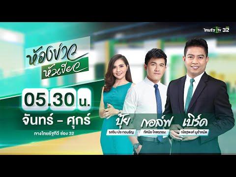 Live : ห้องข่าวหัวเขียว 29 เม.ย. 64 | ThairathTV