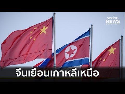 """""""สี จิ้นผิง"""" และ """"คิม จองอึน"""" เตรียมหารือกันวันนี้ที่เกาหลีเหนือ   ตามข่าวเที่ยง    20 มิ.ย.62"""