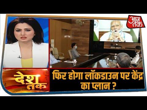 Corona पर आज दिन भर की सभी बड़ी खबर देखिए Desh Tak में Chitra Triapthi के साथ | 27 April 2020